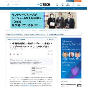 ソフト満足度首位は価格ネオジャパン,機能アドビ,サポートはトレンドマイクロとOBCが並ぶ