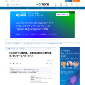 SIerに対する満足度,「提案力」はIBCS/野村総研/IBMサービスがトップ3