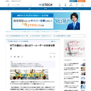 NTTの望ましい姿とは?---ユーザーの本音を探る