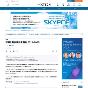 詳報! 顧客満足度調査 2014-2015