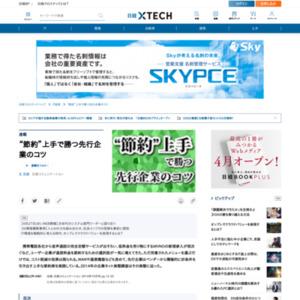 企業ネット/ICT利活用実態調査 2014