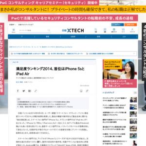 スマートフォン・タブレット・パソコン満足度ランキング2014