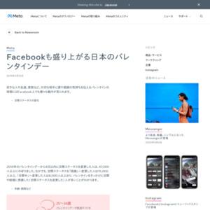 Facebookも盛り上がる日本のバレンタインデー