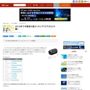2014年下半期売れ筋ランキング「ビデオカメラ編」