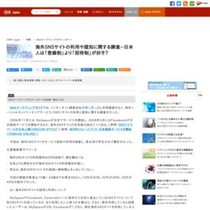 海外SNSサイトの利用や認知に関する調査--日本人は「登録制」より「招待制」が好き?