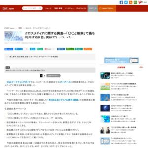 クロスメディアに関する調査--「○○と検索」で最も利用する広告、実はフリーペーパー