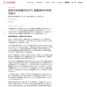 2015年日本住宅ローン顧客満足度調査