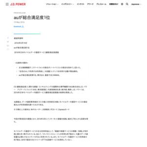 2016年日本モバイルデータ通信サービス顧客満足度調査