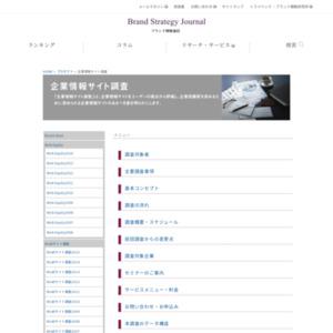 企業情報サイト調査