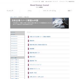 日系企業イメージ調査2010 in 中国