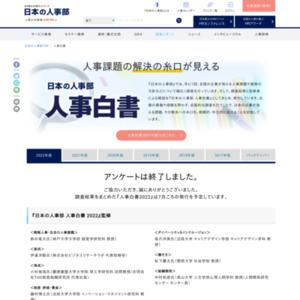 日本の人事部 人事白書2014
