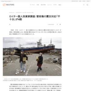 〔緊急ロイター個人投資家調査・上〕 菅政権の震災対応「不十分」が4割