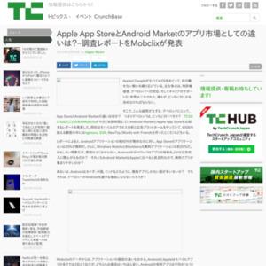 Android MarketとApple App Storeの比較レポート