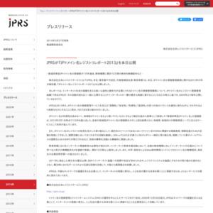 JPドメイン名レジストリレポート2013
