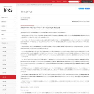 JPドメイン名レジストリレポート2014