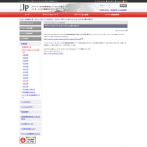 JPドメイン名レジストリレポート2012