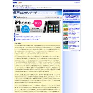 iPhone買う!?買わない!?