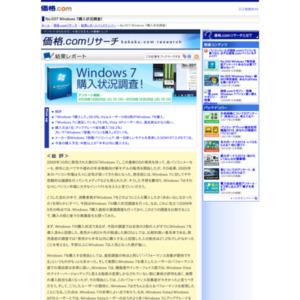 Windows7購入状況調査