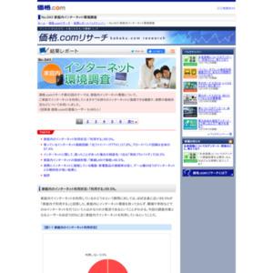 家庭内インターネット環境調査