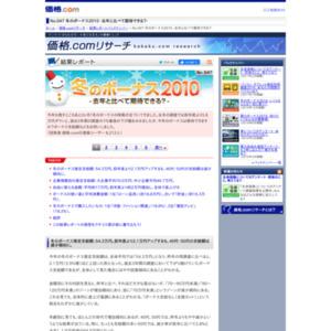 冬のボーナス2010 -去年と比べて期待できる?-