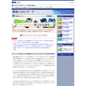 2011年夏 スマートフォン購入状況調査!