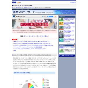 2011年 パソコン利用状況調査!