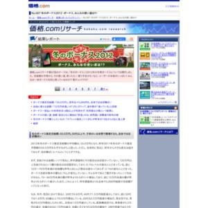 冬のボーナス2012 -ボーナス、みんなの使い道は!?-