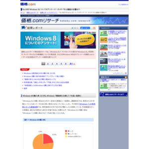 Windows 8についてのアンケート! -タッチパネル機能の反響は!?-