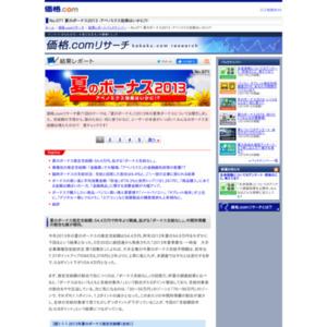 夏のボーナス2013 -アベノミクス効果はいかに!?-