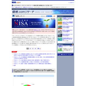 NISA(ニーサ)についてのアンケート-投資に関する新制度、知ってる?使ってる?-