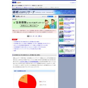 「生命保険」に関する調査