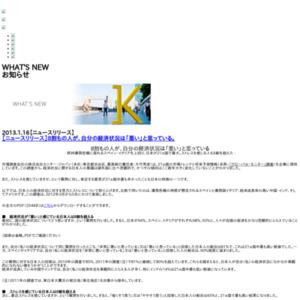 「グローバル・モニター」調査