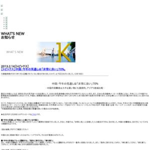 中国・香港・台湾・マレーシア・シンガポール「2013年の見通し」