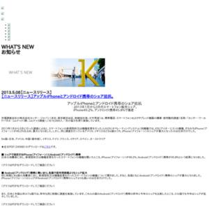 2013年1月から3月のスマートフォン販売シェア