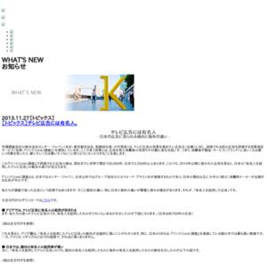 テレビ広告には有名人 - 日本の広告に見られる傾向と海外の違い -