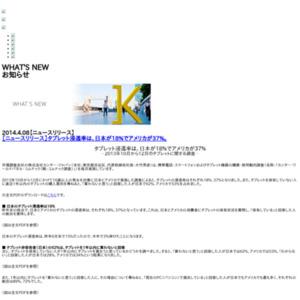 タブレット浸透率は、日本が18%でアメリカが37%
