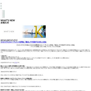 ルイ・ヴィトンの評価。「満足」で中国が日本を上回る