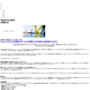 中国のスマートフォン販売シェアで2位の小米科技(シャオミ)