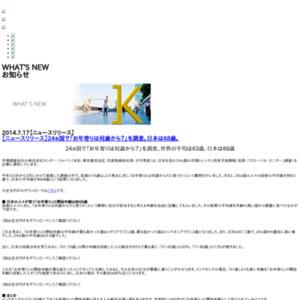 24ヵ国で「お年寄りは何歳から?」を調査。日本は68歳