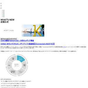 日本の感覚ではわからない、世界のメディア環境 日本はいまだにPC中心の、メディアシフト後進国【Connected Life2016】