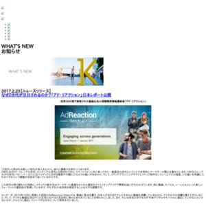 動画広告の視聴態度調査最新版「アド・リアクション」日本レポート