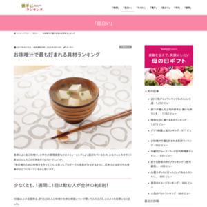 日本人が大好きな味噌汁! 最も好まれる具材はどれだ?