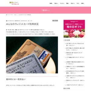クレジットカードの使用額は把握している? 支払い遅延経験ある人は14%しかいなかった!