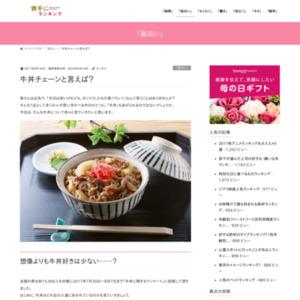 牛丼と言えば、吉野家? 価格の安い牛丼チェーン店は人気!