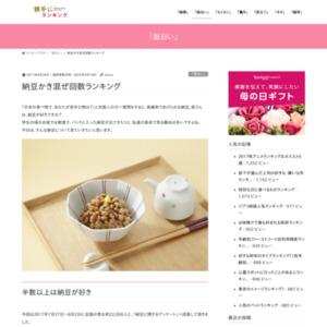 納豆は日本の食卓に欠かせない一品? 平均かき混ぜ回数は、○~○回だった!