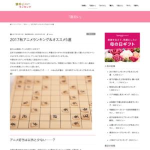 みんなが選ぶ 2017秋アニメランキング&オススメ5選