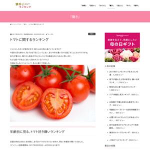 夏バテ防止にもバッチリ! トマトは女性・高年齢層に人気だった!