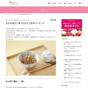お好み焼きの具材に「納豆」!? 意外な組み合わせで食べているのは、○○県が多かった!
