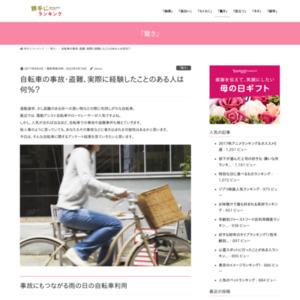 自転車の事故・盗難、実際に経験したことのある人は○○%もいた……!