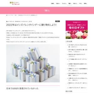 メンズバレンタインデー、日本での認知度は低い? 下着をプレゼントすることに対する世の中の声は……?